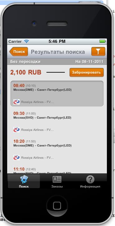 фильтр по авиакомпаниям в приложении BOOK.aero