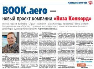BOOK.aero в прессе